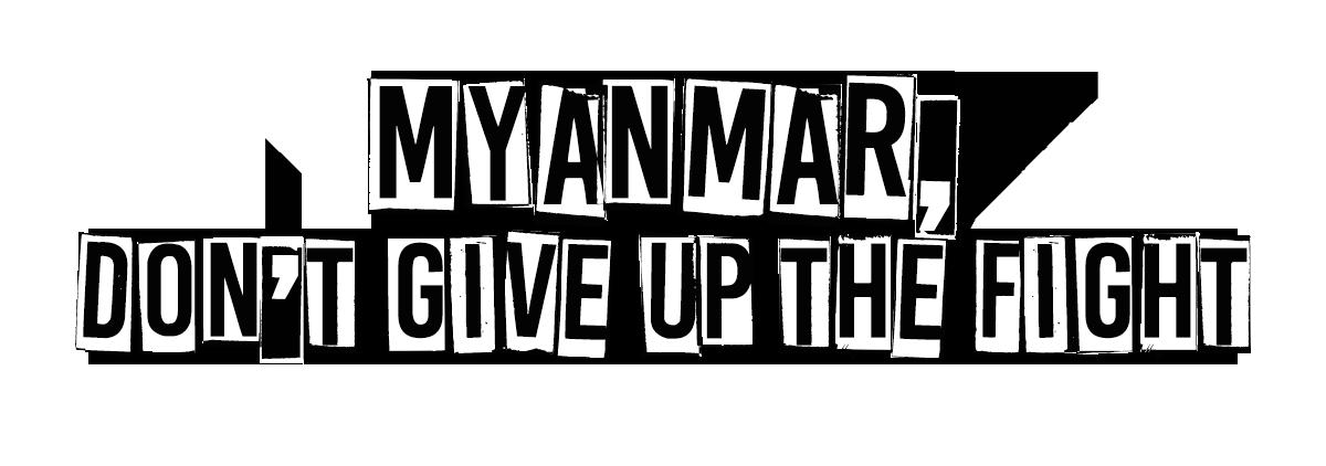 myanmardontgiveupthefight